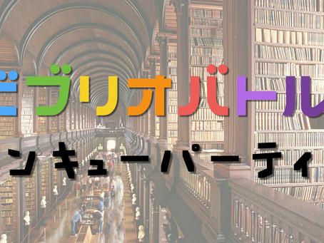 TanQビブリオバトル  みんなのおすすめ本紹介〜1月31日〜