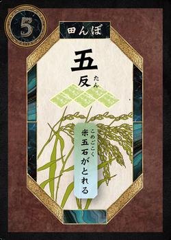 田んぼウォーズ_5反カード