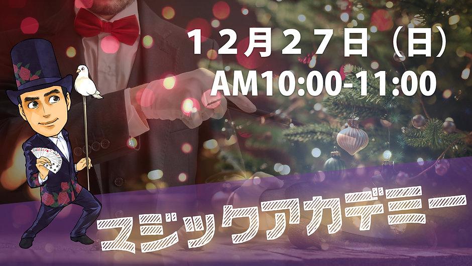 クリスマスマジックアカデミー