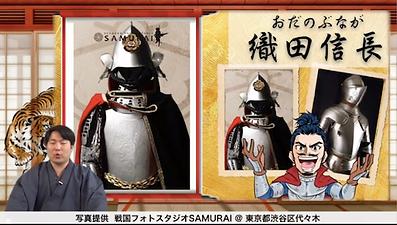 歴史の探究〜戦国編〜