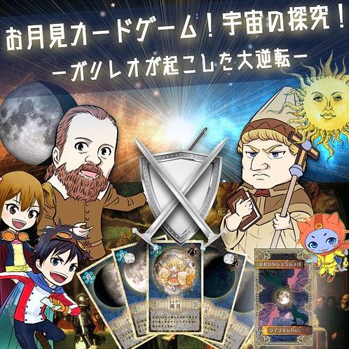 お月見カードゲーム(宇宙の探究)