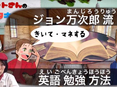 子どもの英語教育、一体どうする!? ジョン万次郎に学ぶ、耳からイングリッシュレッスン♪