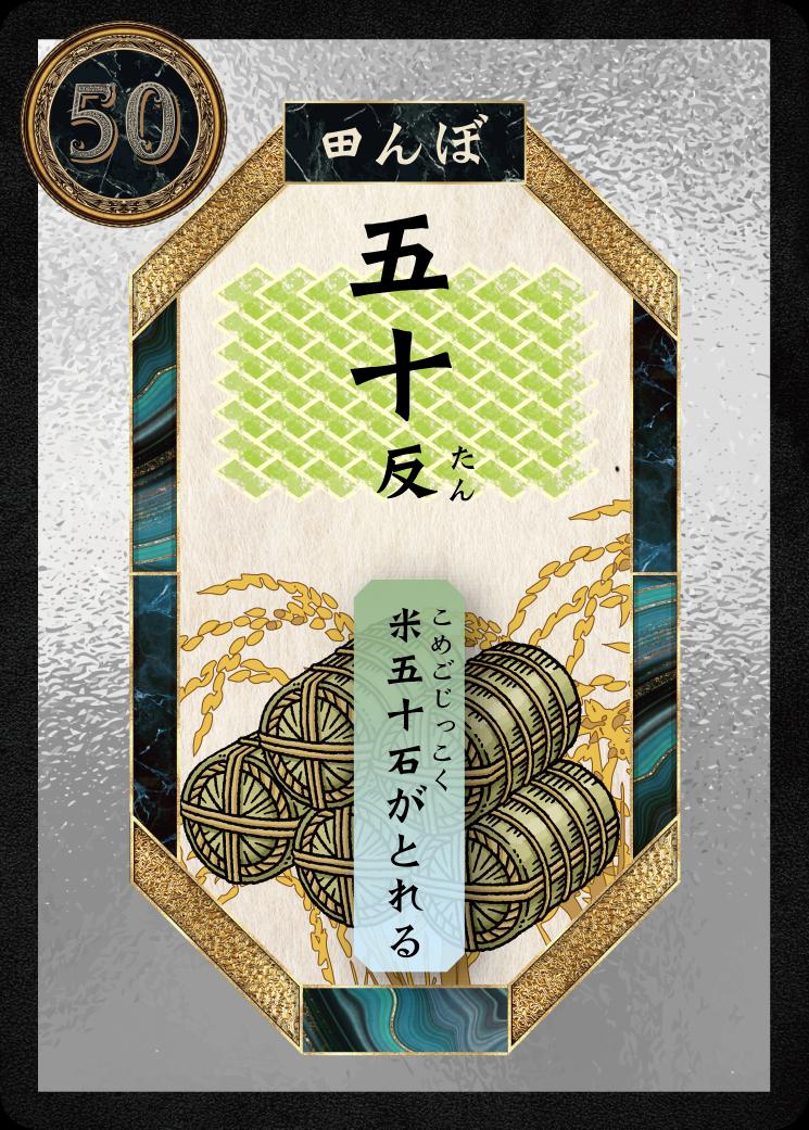 田んぼウォーズ_50反カード