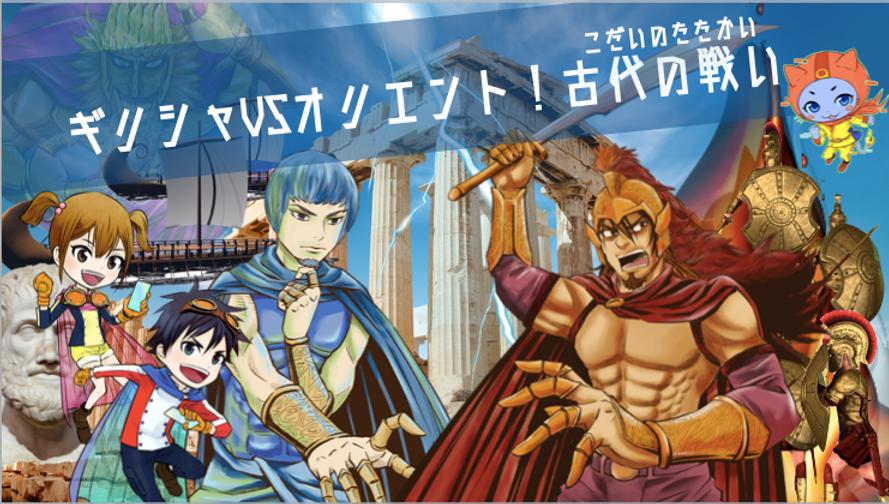 歴史の探究〜ギリシャVSオリエント〜