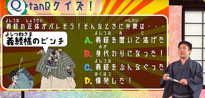 歴史の探究〜源平合戦〜