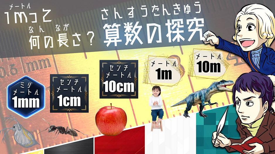 算数の探究〜単位とメートル〜