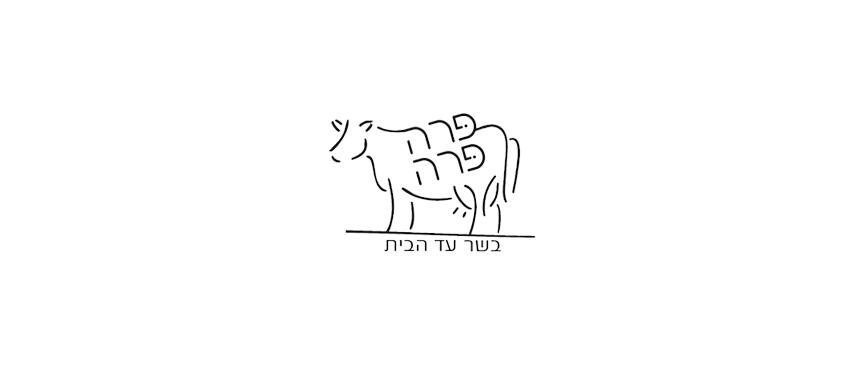 פרה פרה שיווק בשר