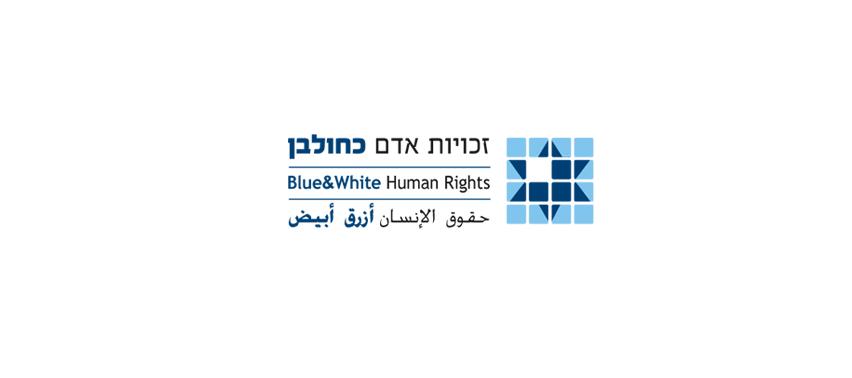 זכויות אדם כחולבן