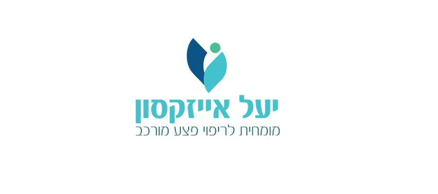 יעל אייזקסון