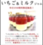 イチゴ'ミルクのポスター2020.jpg