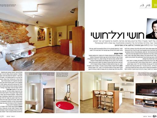 בביתו של ליאור סושרד, כתבה שפורסמה במגזין גו סטייל