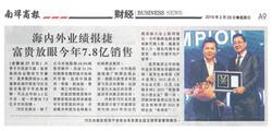 南洋商报报导 NanYang news