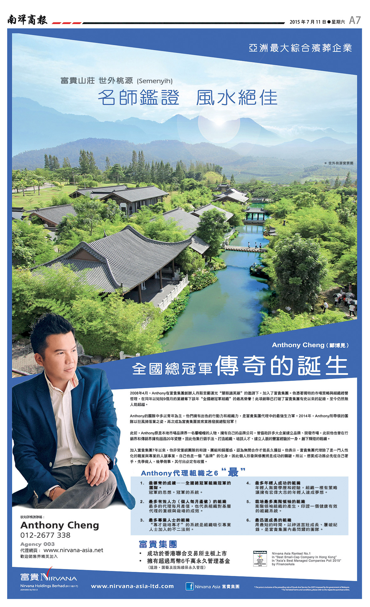 南洋商报专访 NanYang article