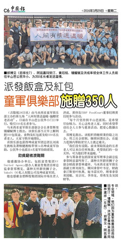 中国报报导 China Press news