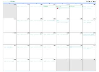 5月のレッスン日程
