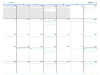 9月のレッスン日程