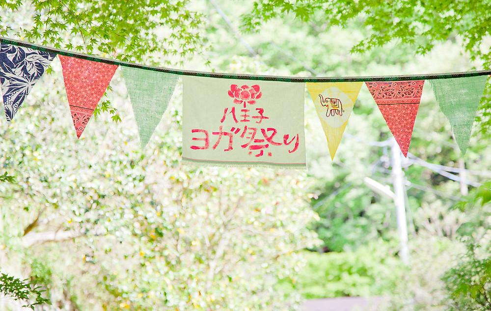 八王子ヨガ祭り2018