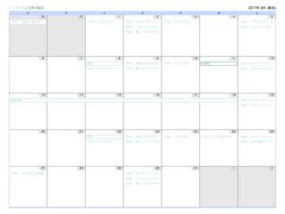 8月のレッスン日程