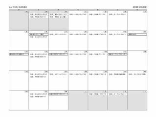 2月のレッスンスケジュール