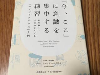 呼吸を観察する!5/1(水)マインドフルネス瞑想WS