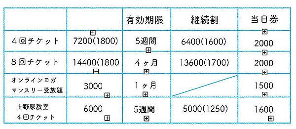 ルンタweb価格表-2020-06-16-10_47_49.jpg