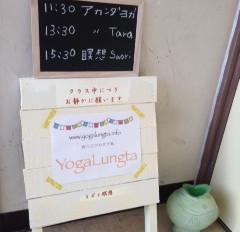 Free yoga day!ありがとうございました。