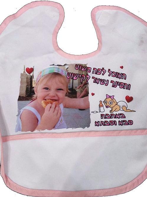 סינר לתינוקות מודפס