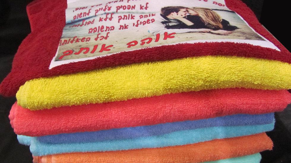 מגבת רחצה גדולה צבעונית בהדפסה אישית