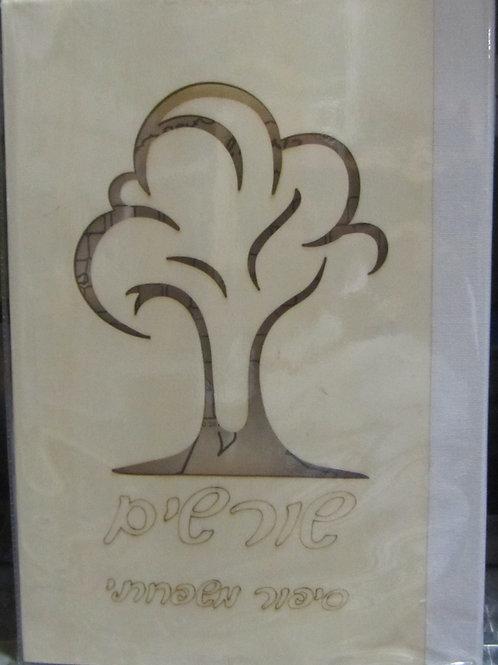 אלבום שורשים כריכת עץ עם חריטה www.smileyphoto.co.il