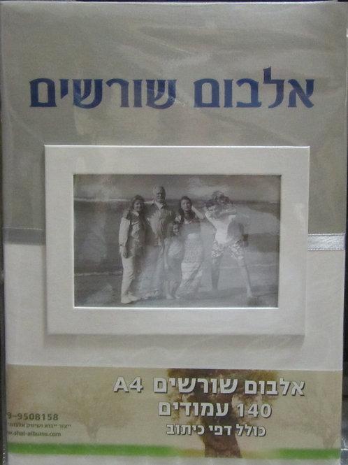אלבום שורשים לעבודת שורשים בקריות, צפון, חיפה