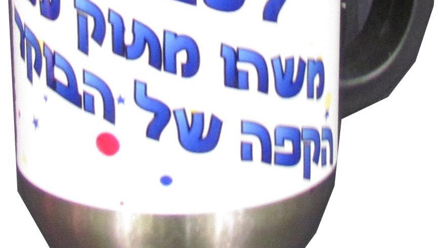 ספל טרמית, כוס טרמית נירוסטה עם הדפסה אישית ותמונה