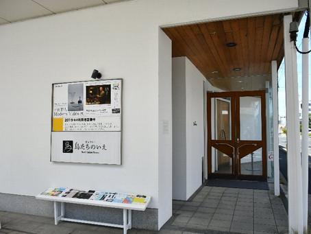 令和元年 平田將人 Modern Vidro展はじまりました。