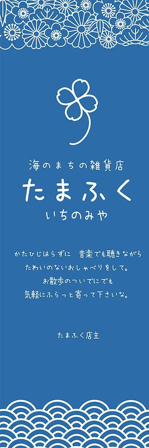のぼり 和柄 イメージ.jpg