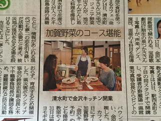 金沢キッチン 週末cafeオープン2日めです
