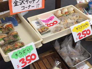 横山町町屋にて毎週火曜日惣菜販売します