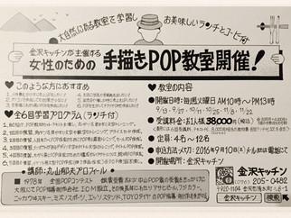 郁夫の手描きPOP教室開催生徒募集します。
