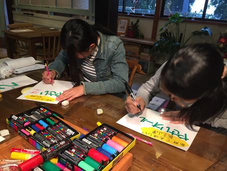 成果を実感できる手描きPOP教室開催中!