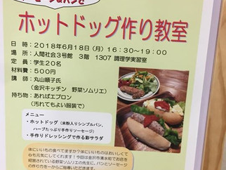金沢大学&医王山小学校で食育料理教室開催しました