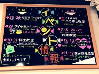 金沢キッチンカフェ2月の営業日