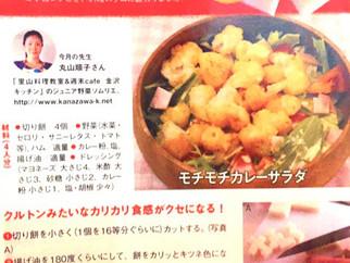 金沢情報におもちのアレンジレシピ記載されました!