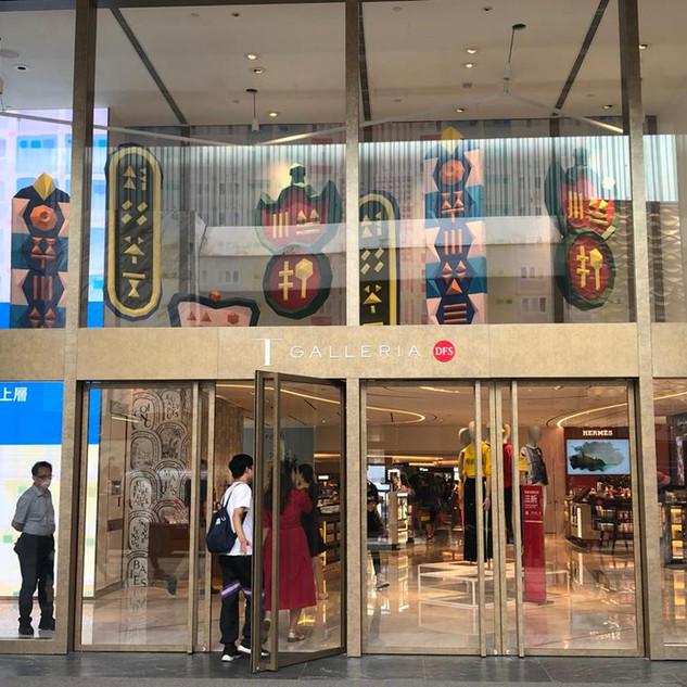 Galleria DFS
