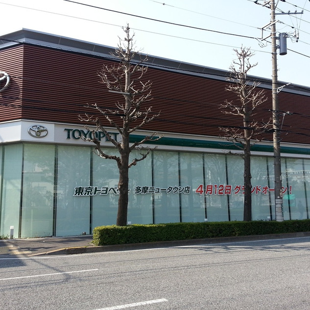 Toyopet Tama Town Branch
