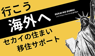 sekai-sumai_ijyu.png