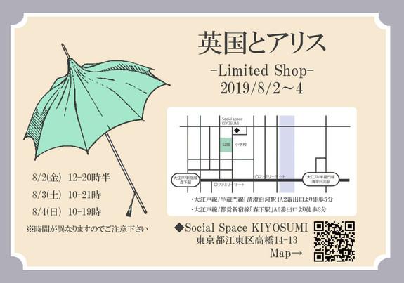 英国とアリス-Limited Shop 2019/8/2-4