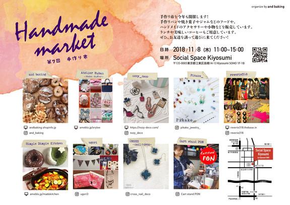 Handmade market 第7回手作り市