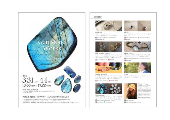 Gemstone Works  3/31-4/1