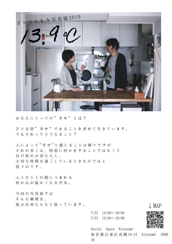 さとうともみ写真展2019/7/12-13
