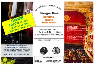 オペラ鑑賞会(日程変更されました)
