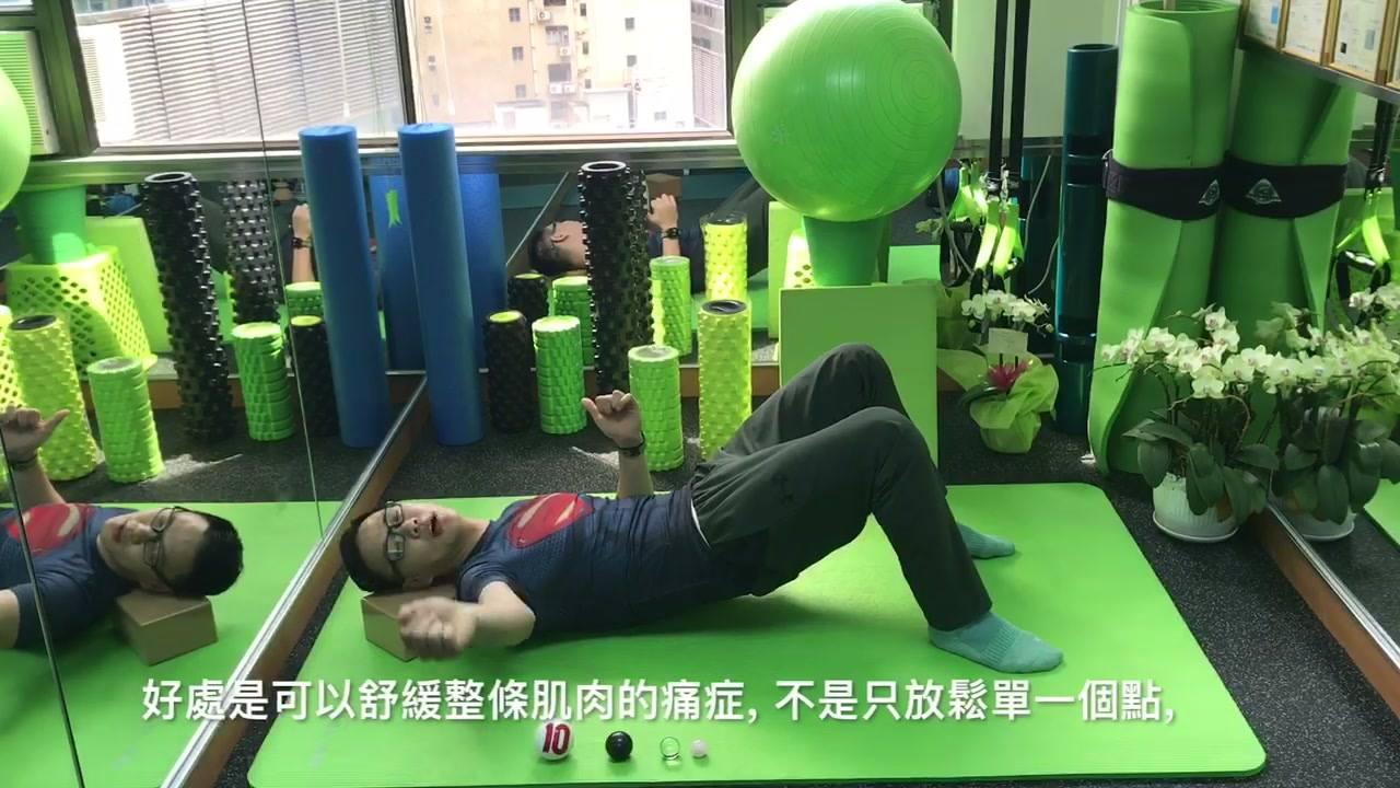 One Yeung自療法: 如何改善寒背? 用鬆筋球深層放鬆肩頸