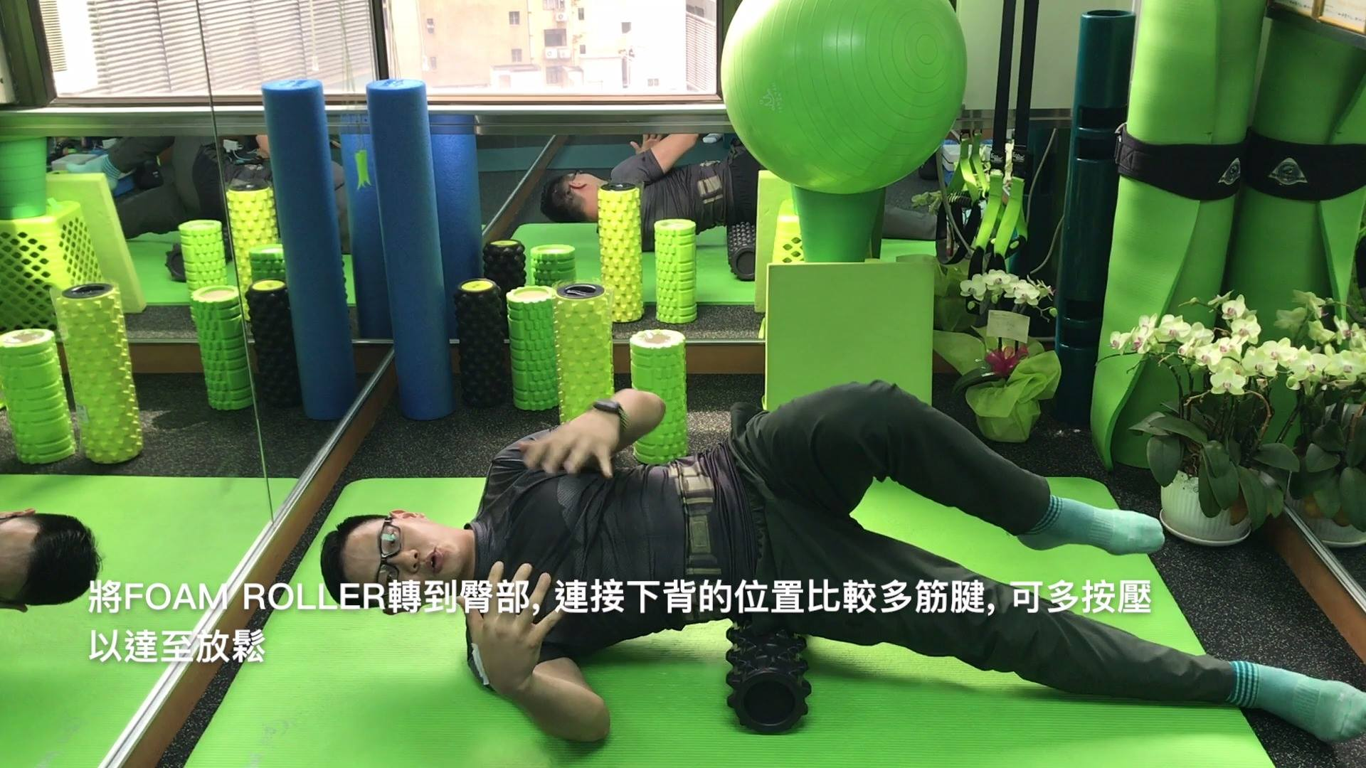 One Yeung 教你玩 Foam Roller: 下背及下半身篇